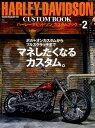 ハーレーダビッドソンカスタムブック(vol.2) ボルトオンカスタムからフルスクラッチまでマネしたくなるカスタ (エイムック)