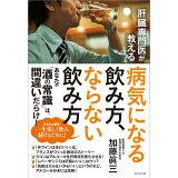 肝臓専門医が教える病気になる飲み方、ならない飲み方