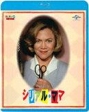 シリアル・ママ【Blu-ray】