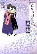 乙女の日本史(文学編)