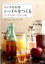 リンゴのお酒シードルをつくる ミードとフルーツビールも [ アドバンストブルーイング ]