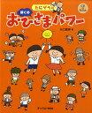 たにぞうのぼくのおひさまパワー (CD book) [ 谷口國博 ]