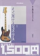 DVD>すぐ弾けるジャズ・ベース
