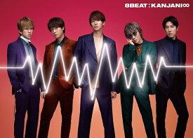 8BEAT (完全生産限定盤 2CD+DVD) [ 関ジャニ∞ ]