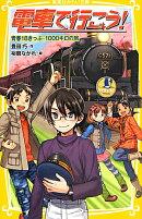 電車で行こう!(青春18きっぷ・1000キロの)