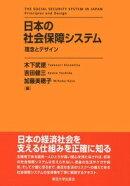 日本の社会保障システム