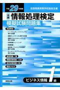 全商情報処理検定模擬試験問題集ビジネス情報1級(平成29年度版)