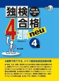 独検合格4週間neu(ノイ)《4級》 [ 在間 進 ]