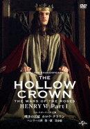 嘆きの王冠 ホロウ・クラウン ヘンリー六世 第一部 【完全版】