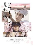 ソローキンの見た桜 通常版DVD