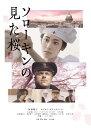 ソローキンの見た桜 通常版DVD [ 阿部純子 ]