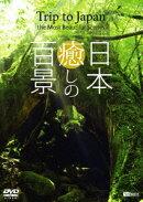 日本癒しの百景 Trip to Japan the Most Beautiful Scenes