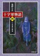 【予約】十字軍物語 第四巻