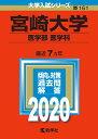 宮崎大学(医学部〈医学科〉) 2020年版;No.161 (大学入試シリーズ) [ 教学社編集部 ]