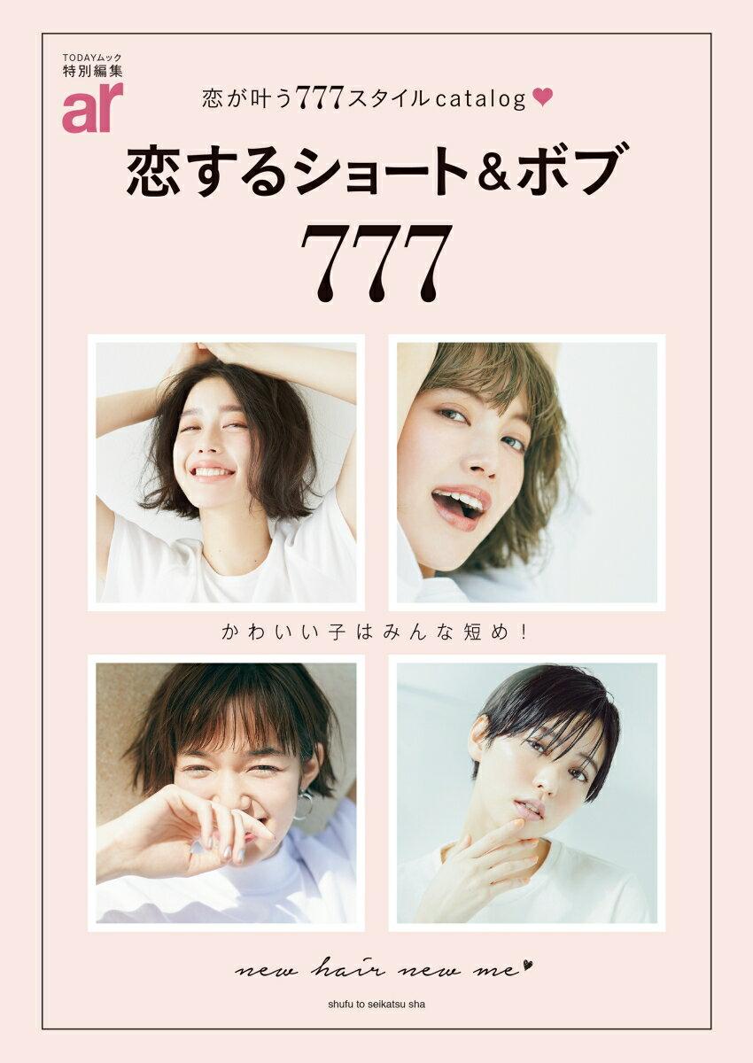 ar特別編集 恋するショート&ボブ777 (TODAYムック) [ 主婦と生活社 ]