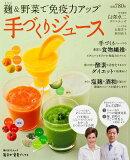 麹&野菜で免疫力アップ手づくりジュース
