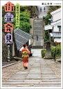 一度は行ってみたい街並発見 美しい日本の町64 [ 瀧山幸伸 ]
