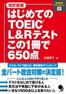 改訂新版 はじめてのTOEIC L&Rテスト この1冊で650点