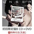 【先着特典】UNSER (初回限定盤B CD+DVD) (オリジナルステッカー付き)