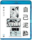 第19回東京03単独公演『自己泥酔』【Blu-ray】 [ 東京03 ]