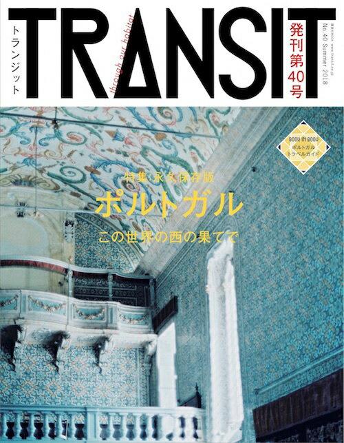 TRANSIT(トランジット)40号ポルトガル この世界の西の果てで (講談社 Mook(J)) [ ユーフォリアファクトリー ]