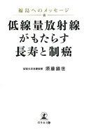 福島へのメッセージ:低線量放射線がもたらす長寿と制癌