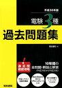 電験3種過去問題集 平成30年版 [ 電気書院 ]