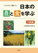 日本の農と食を学ぶ 中級編