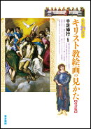 すぐわかるキリスト教絵画の見かた 改訂版