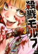殺戮モルフ(3)