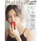 Platinum FLASH(Vol.9) 乃木坂46白石麻衣36ページ撮り下ろし再会 (光文社ブックス)