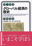 グローバル経済の歴史