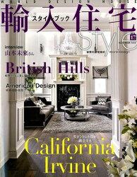 輸入住宅スタイルブック VOL.17