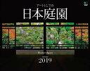 アートとしての日本庭園カレンダー 壁掛け(2019) ([カレンダー])