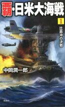覇・日米大海戦(1)