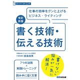 書く技術・伝える技術改訂新版 (スーパー・ラーニング)