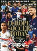 2017-2018ヨーロッパサッカー・トゥデイ