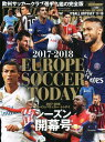 2017-2018ヨーロッパサッカー・トゥデイ (NSK MOOK) [ ワールドサッカーダイジェスト ]