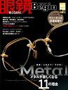 眼鏡Begin vol.25 (BIGMANスペシャル)