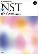 認定NSTガイドブック2017(改訂第5版)