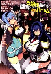異世界転移したらお嬢様指揮官の副官になって欲望ハーレム!(2)