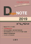 Drugs-NOTE2019 ドラッグノート