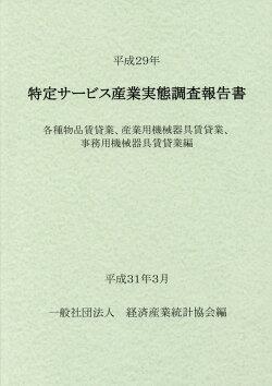 特定サービス産業実態調査報告書 各種物品賃貸業、産業用機械器具賃貸業、事務用機械(平成29年)