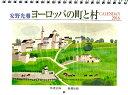 安野光雅ヨーロッパの町と村CALENDAR(2018) ([カレンダー]) [ 安野光雅 ]
