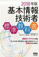 基本情報技術者標準教科書 2018年版