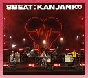 8BEAT (初回限定盤 CD+DVD) [ 関ジャニ∞ ]