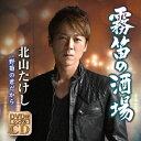 霧笛の酒場 (CD+DVD) [ 北山たけし ]