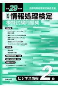 全商情報処理検定模擬試験問題集ビジネス情報2級(平成29年度版)