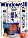 Windows10パーフェクト大全(2019) (100%ムックシリーズ Mr.PC特別編集)