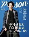 TVガイドPERSON(vol.98) 話題のPERSONの素顔に迫るPHOTOマガジン 特集:中村倫也と「恋」を知る2020年、秋。 (TOK…